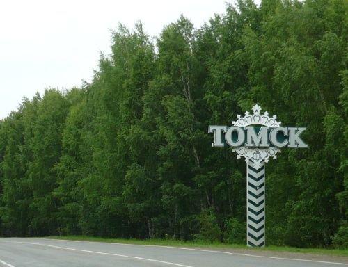 Отдых в Томске на выходные в санатории 2015