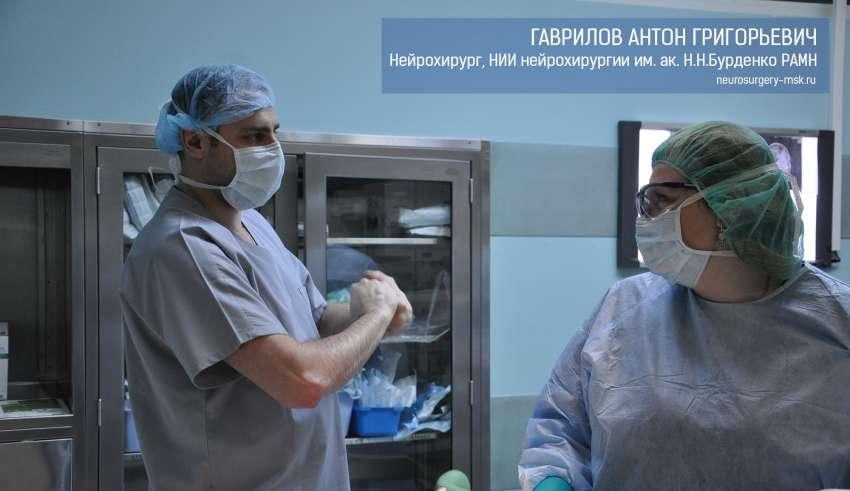 Консультация нейрохирурга в бурденко запись на консультацию