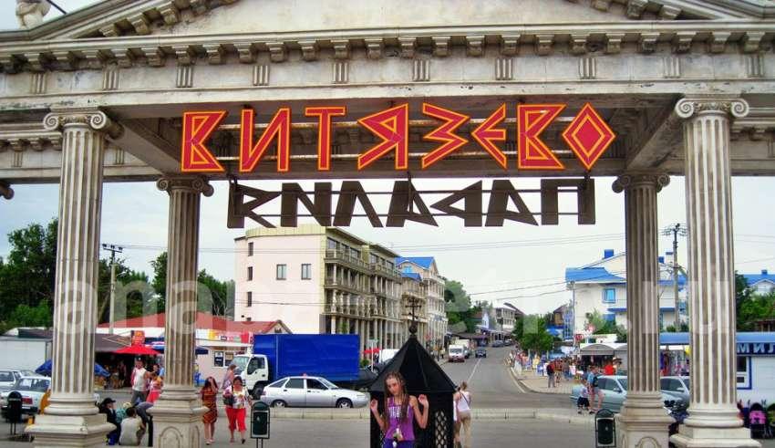 Отдых в Анапе в Витязево 2016