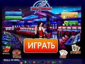 kazino_onlajn1