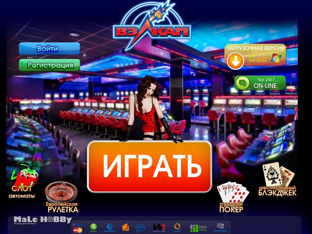 сайт казино вулкан онлайн