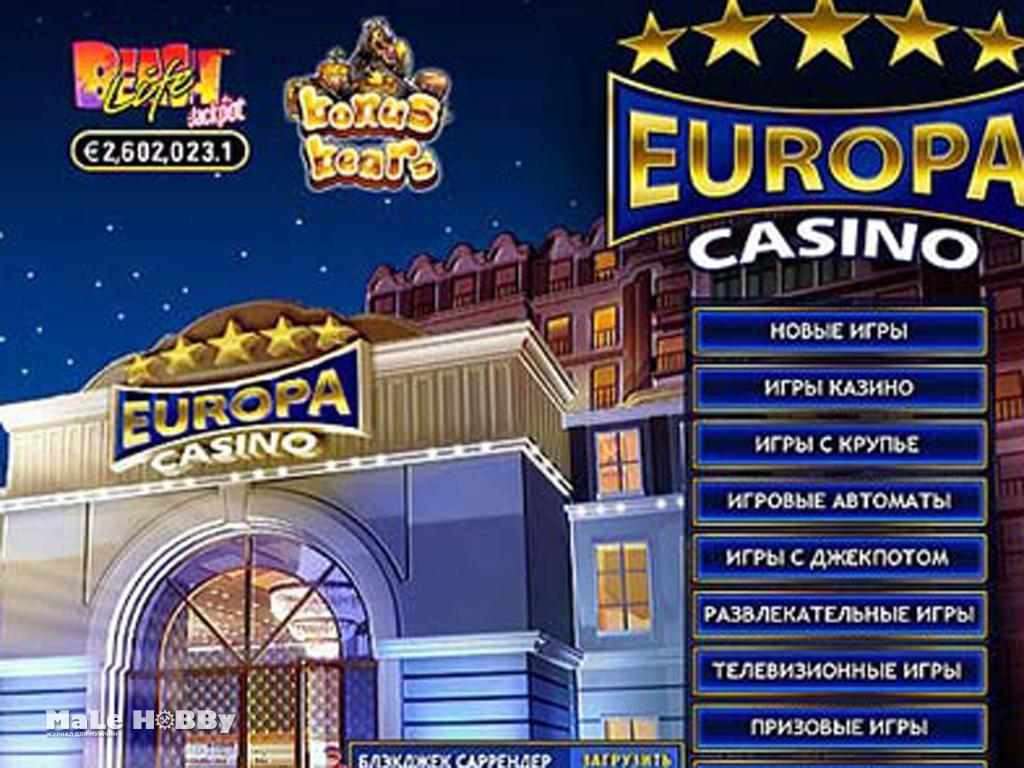 казино европа регистрация играть