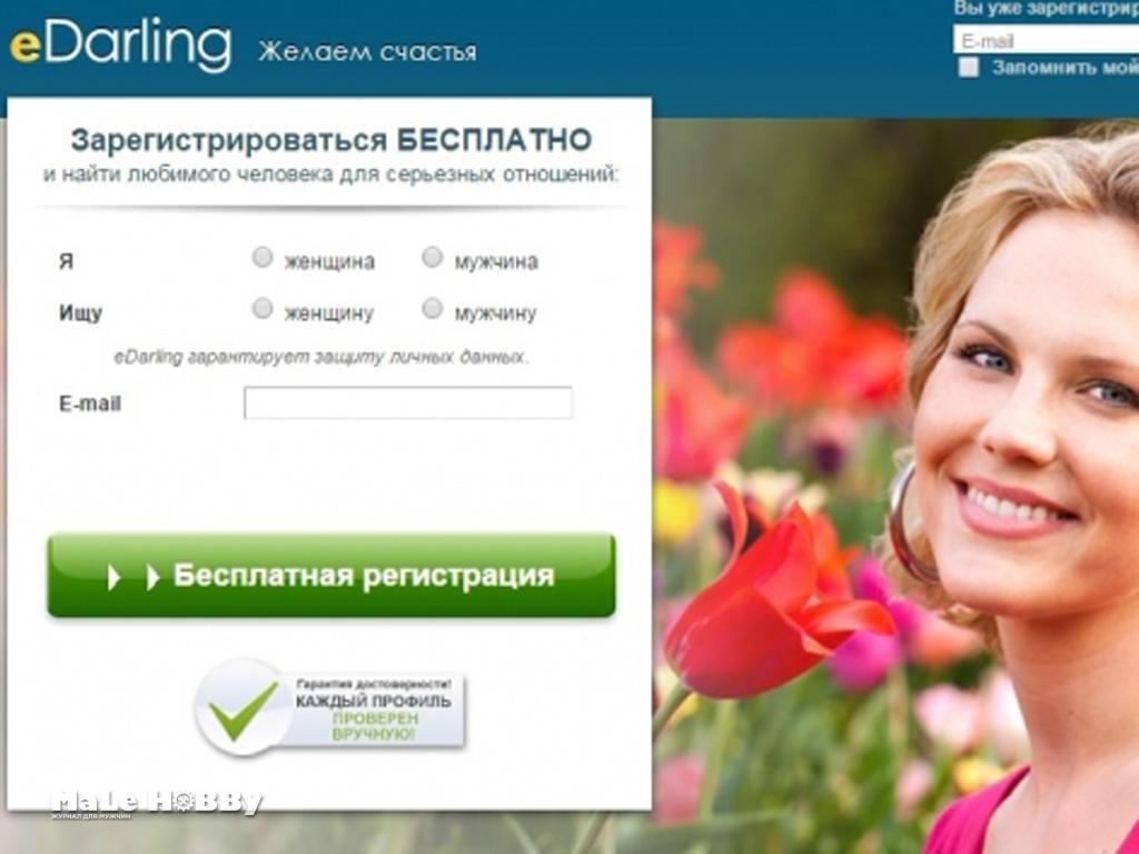 москва сайт серьезного для знакомства