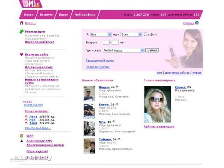 Без и нгс регистрации знакомств сайт