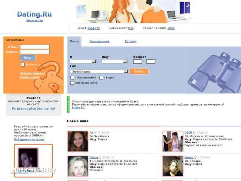 сайт знакомств и номера телефона