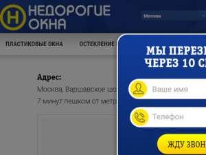 Рейтинг фирм по установке пластиковых окон в Москве 2017