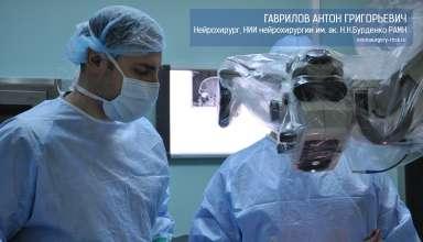 лечение опухоли головного мозга в Москве